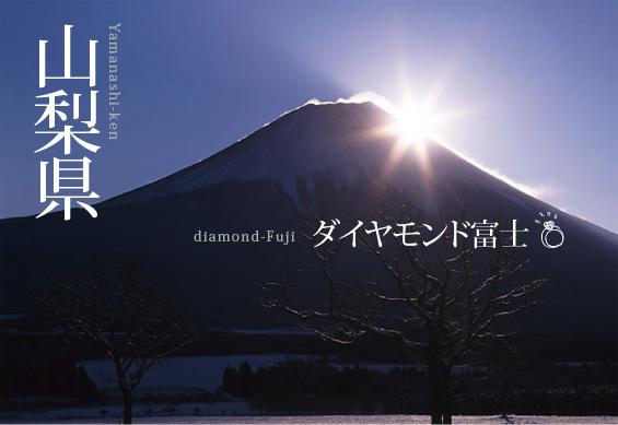 http://www.japan-online.jp/img/yamanashi/diamond_fuji/title.jpg